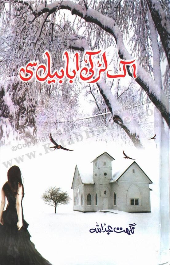 Ek Larrki Ababeel See (Urdu Novel)