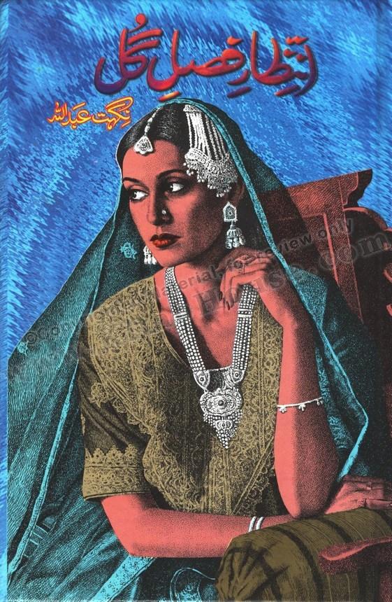 Entizaar Fasal-e-Gul (Urdu Novel)