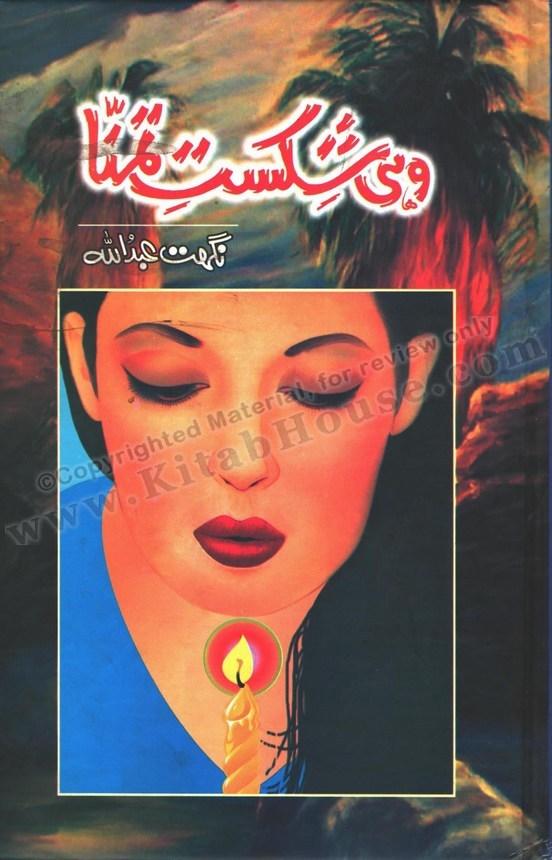 Wohi Shikast-e-Tamanna (Urdu Novel)