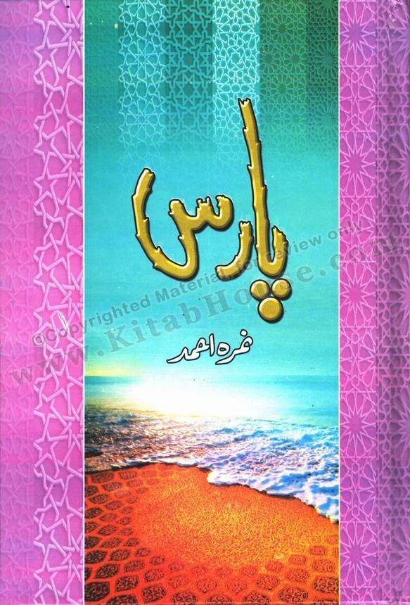 Paaras (Urdu Novel)