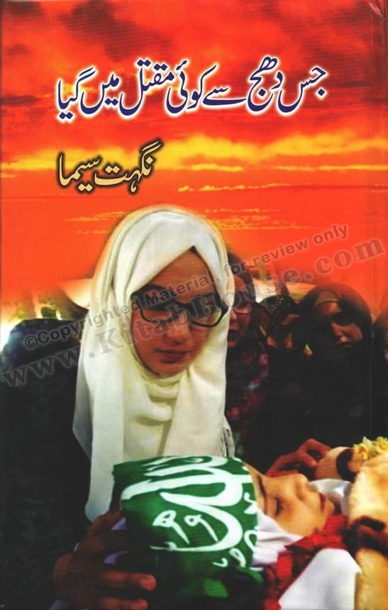 Jis Dhaj Say Koi Maqtal Mein Gaya (Urdu Novel)