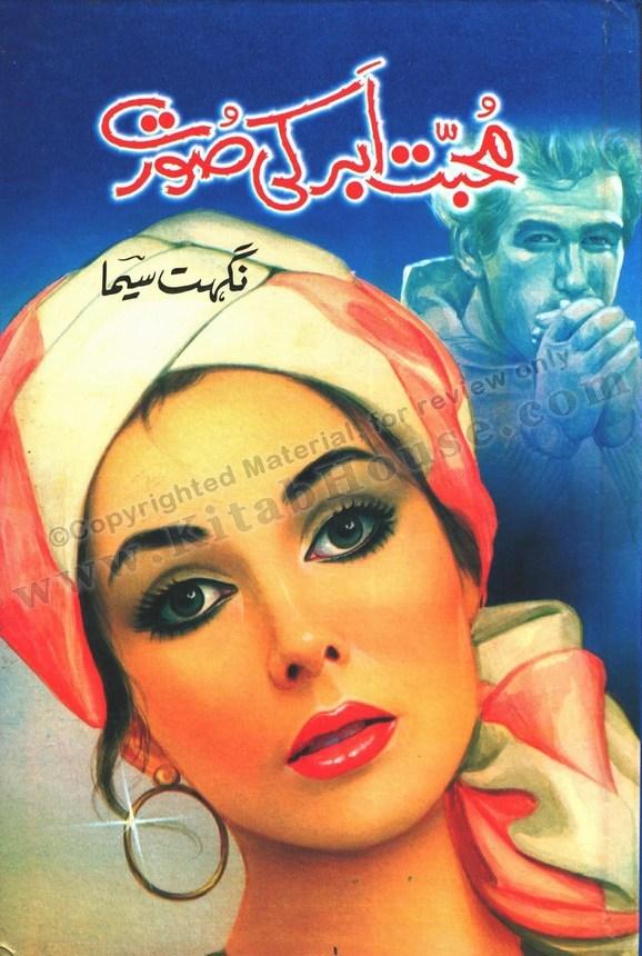 Muhabbat Aber Ki Soorat (Urdu Novel)
