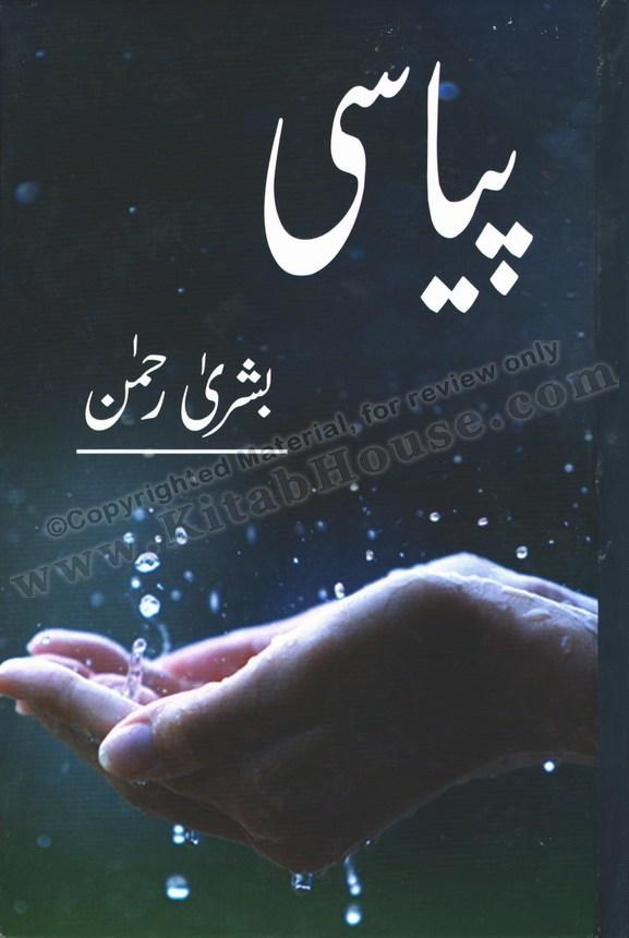 Piyasee (Urdu Novel)