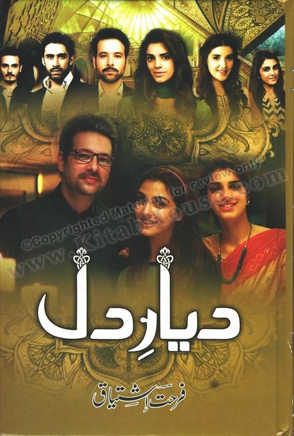 Diyaar-e-Dil (Urdu Novel)