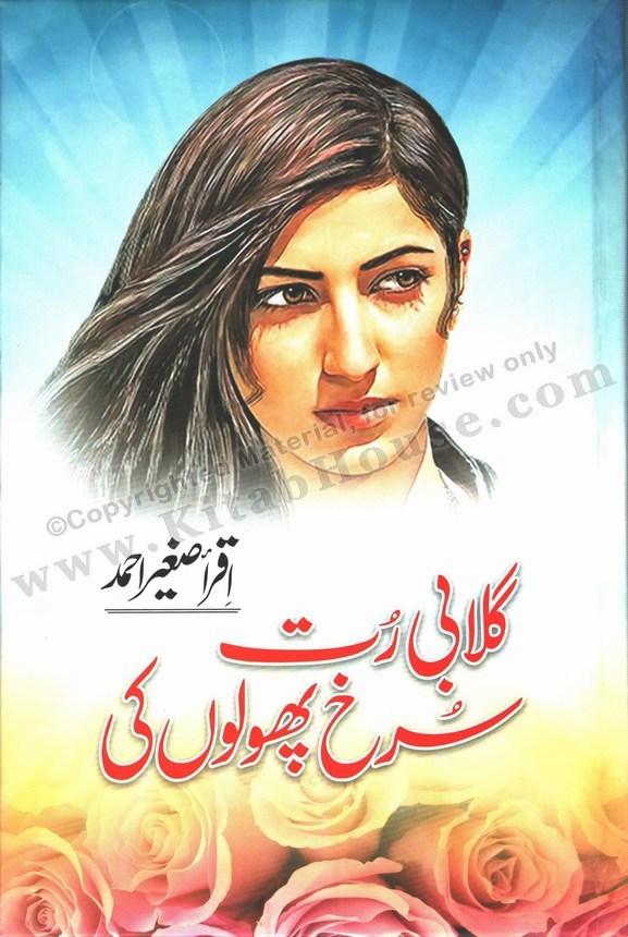 Gulabi Rut Surkh Phoolon Ki (Urdu Novel)