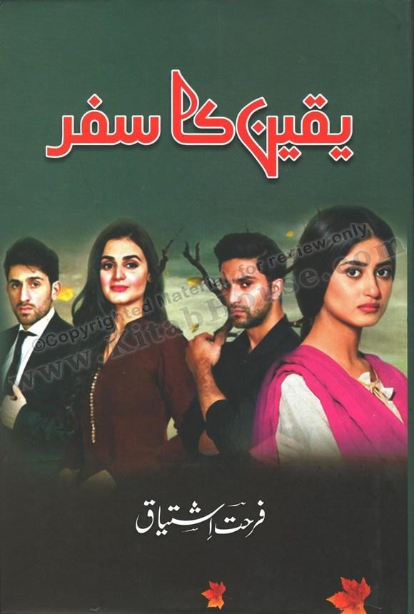 Yaqeen Ka Safar (Urdu Novel)