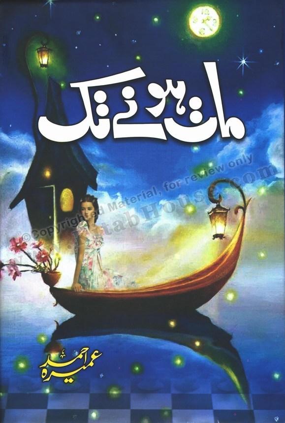 Maat Honay Tak (Urdu Novel)