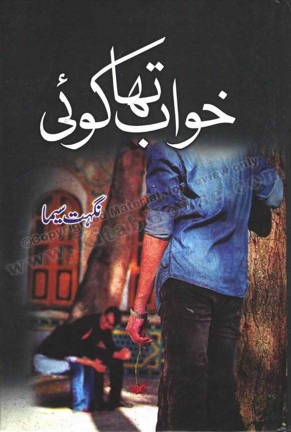 Khawab Tha Koei (Urdu Novel)