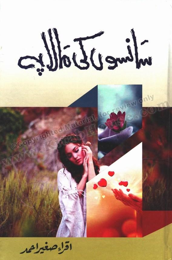 Saansoun Ki Mala Peh (Urdu Novel)