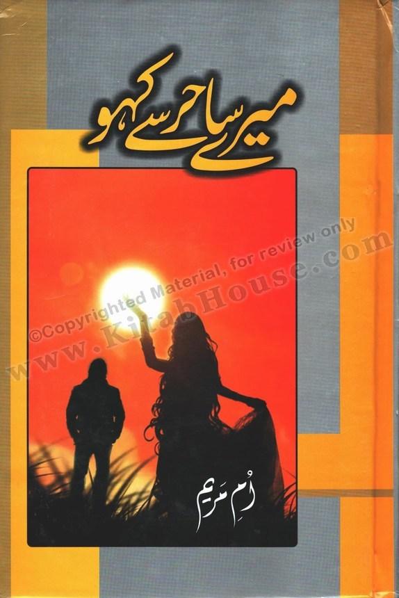 Meray Saahir Say Kaho (Urdu Novel)