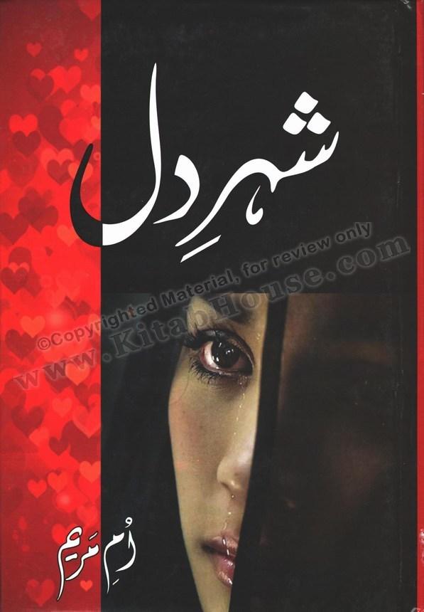 Shehr-e-Dil (Urdu Novel)