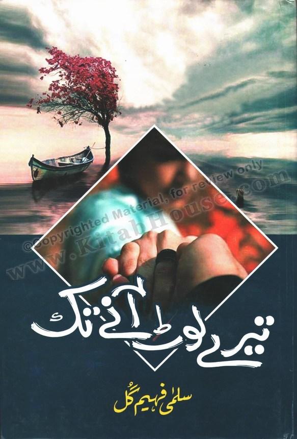 Teray Laut Aanay Tak (Urdu Novel)