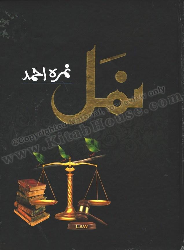 Namal (Urdu Novel)