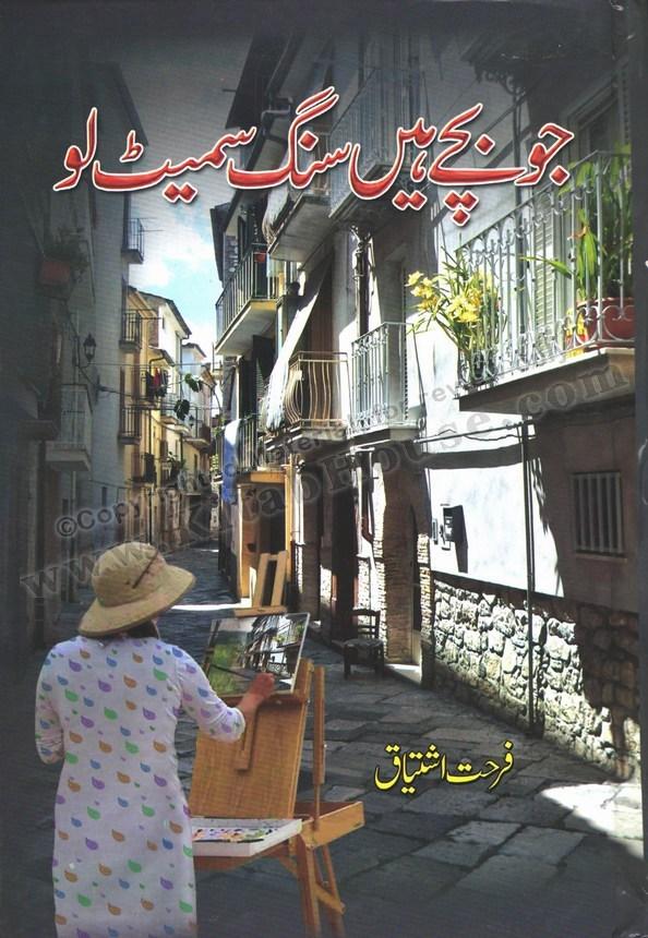 Jo Bachay Hein Sang Samait Lou (Urdu Novel)