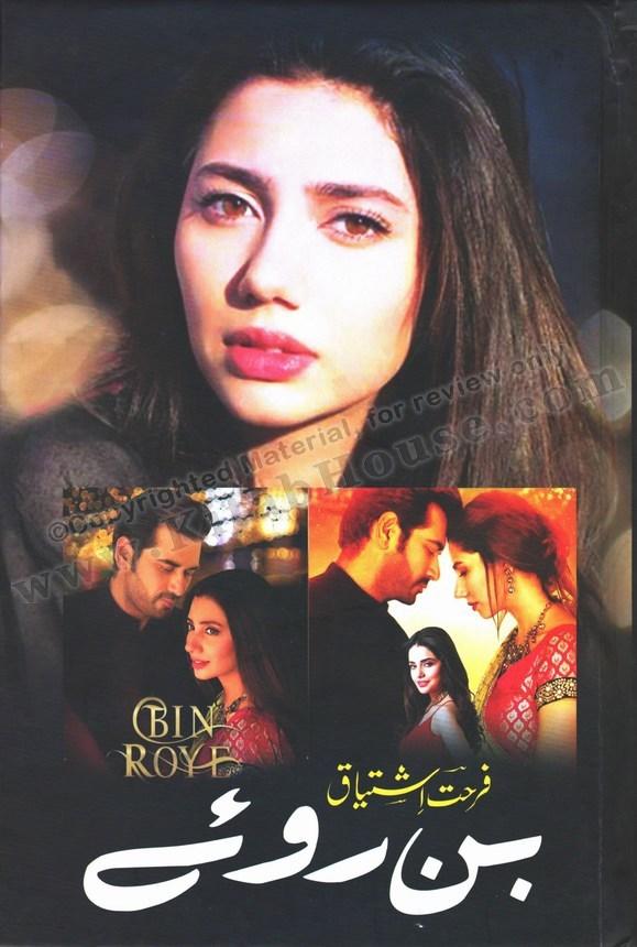 Bin Ro'ey (Urdu Novel)