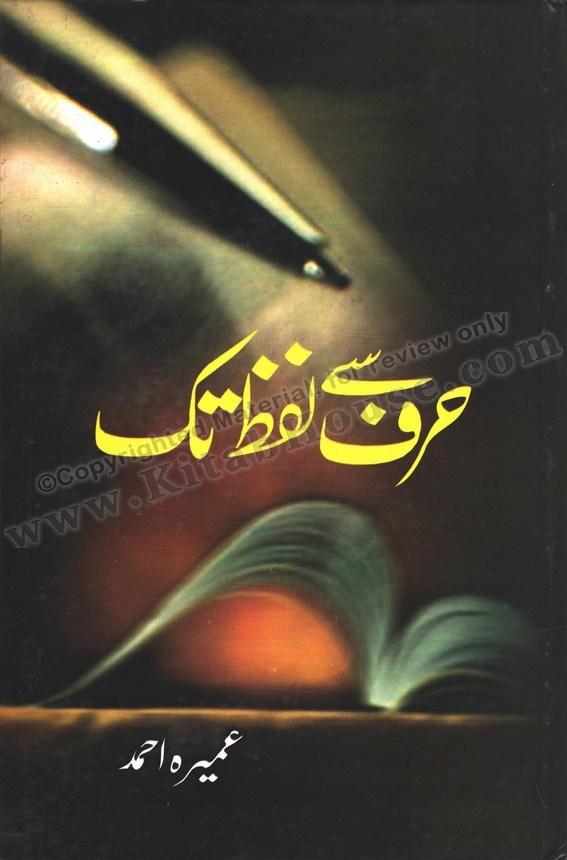 Haraf Say Lafz Tak (Urdu)