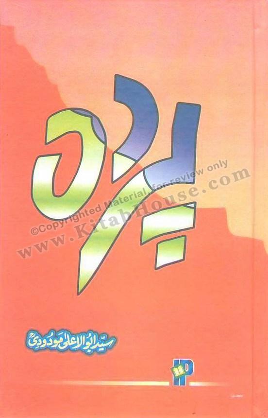 Pardah (PB - Urdu)