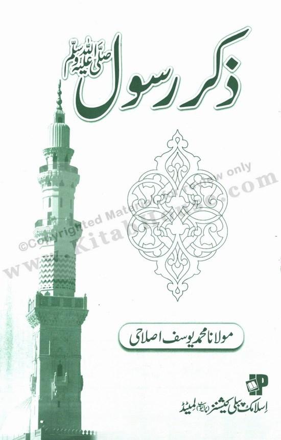Zikr-e-Rasool SAW (Urdu Booklet)