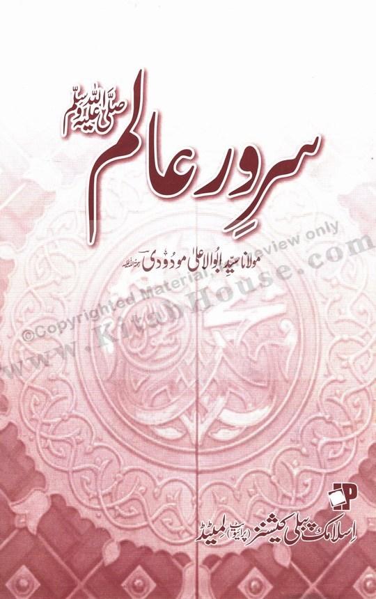 Sarwar-e-Aalam (Urdu Booklet)