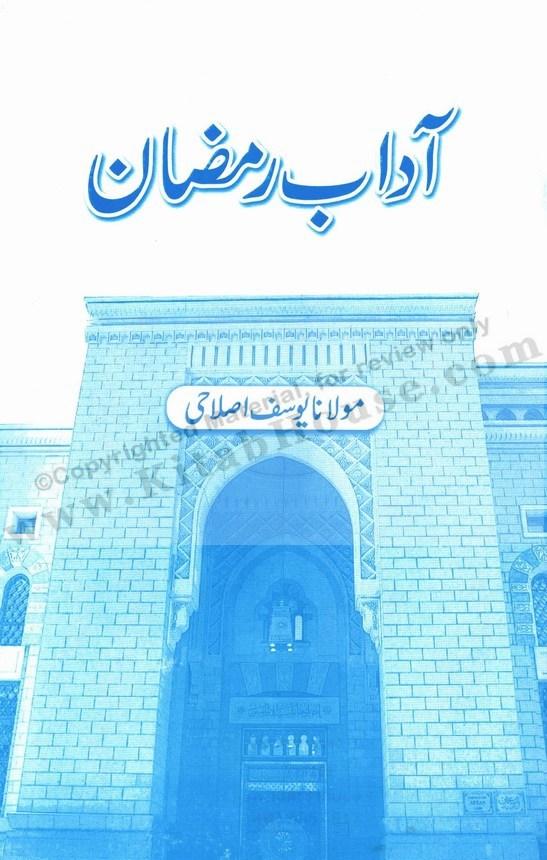Adaab-e-Ramadan (Urdu Booklet)