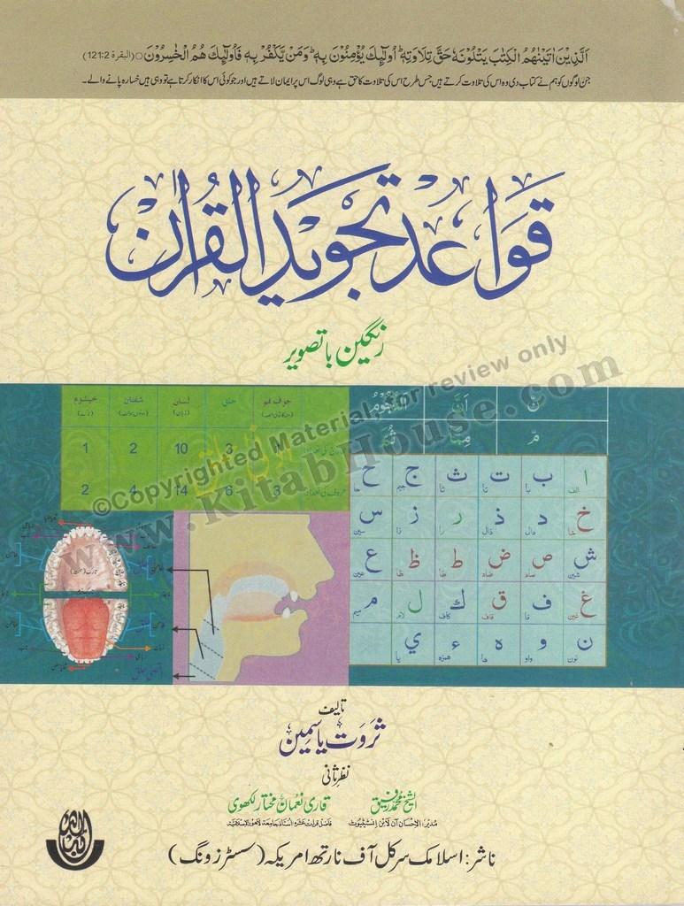 Qawa'id Tajweed-ul-Quran