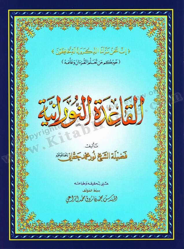 Noorani Qa'idah, Arabic Only (Large)