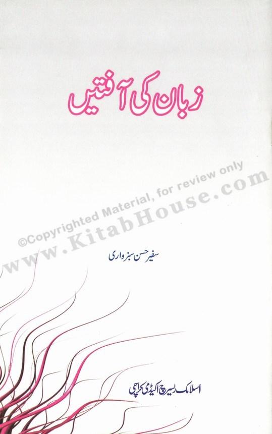 Zabaan Ki Aaftain (Urdu Booklet)
