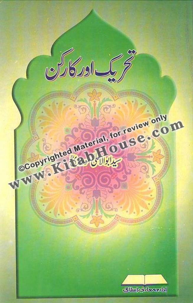 Tehreek Aur Karkun (Urdu)