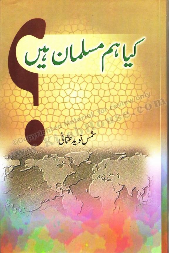 Kiya Ham Musalman Hain (Urdu)