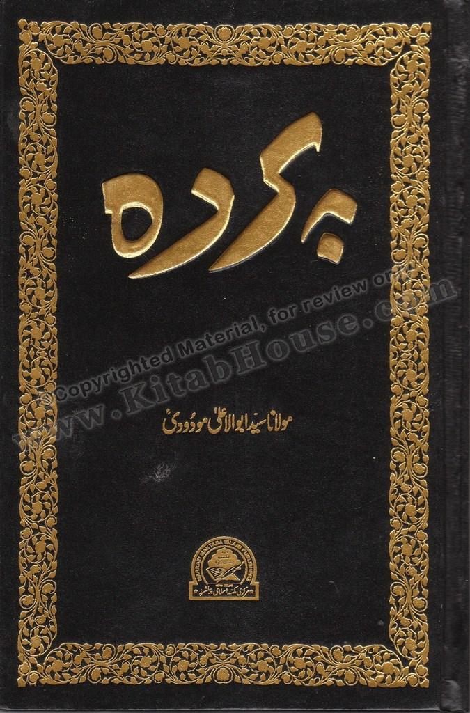 Pardah (HB - Urdu)
