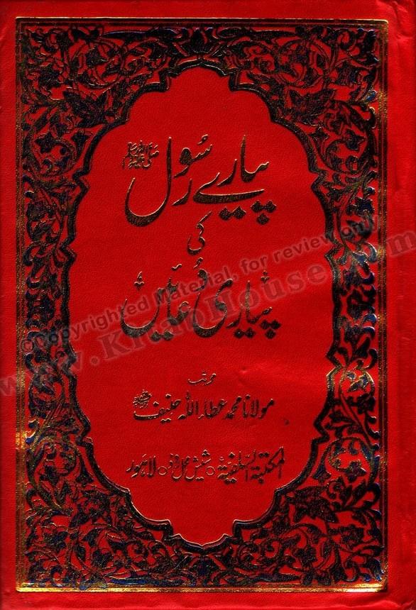 Piyaray Rasool (saw) Ki Piyari Duaain (Golden Edition, Urdu)