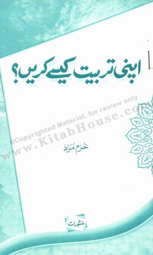 Apni Tarbiyat Kaisay Karain (Urdu Booklet)