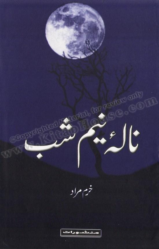 Naala'e Neim Shab (Urdu Booklet)