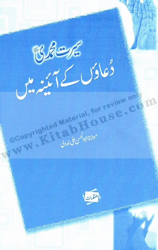 Seerat Muhammadi Dua'own Kay Aaienay Main (Urdu Booklet)