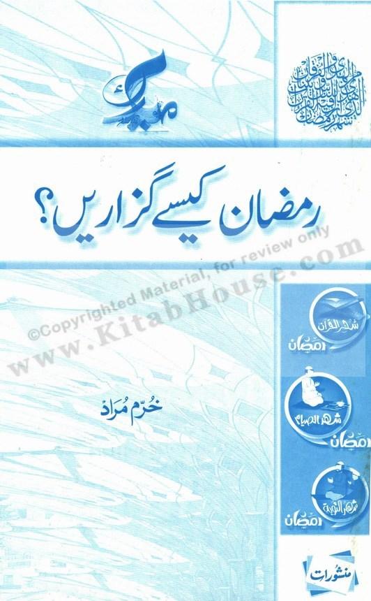 Ramadan Kaisay Guzarain (Urdu Booklet)