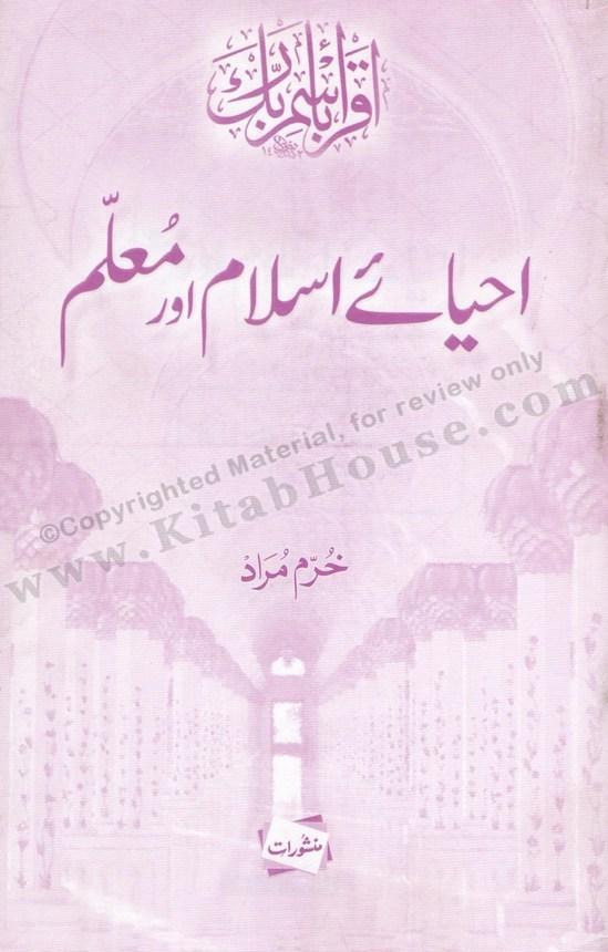 Ahya'e Islam Aur Mu'allam (Urdu Booklet)