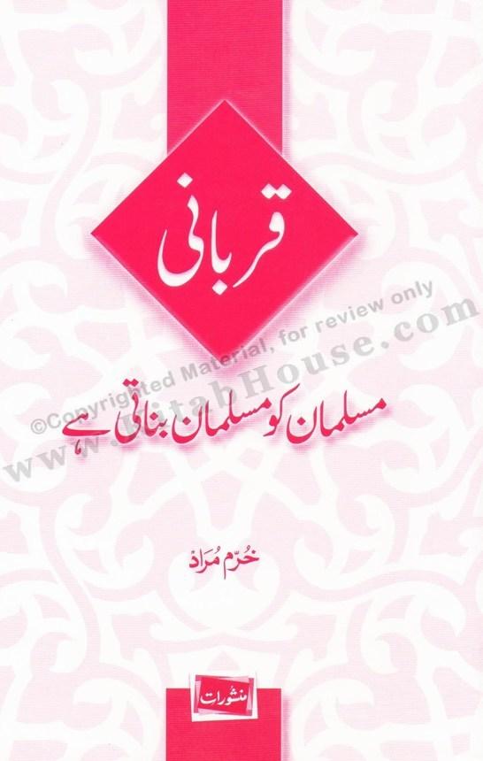 Qurbani - Musalman Ko Musalman Banati Hay (Urdu Booklet)