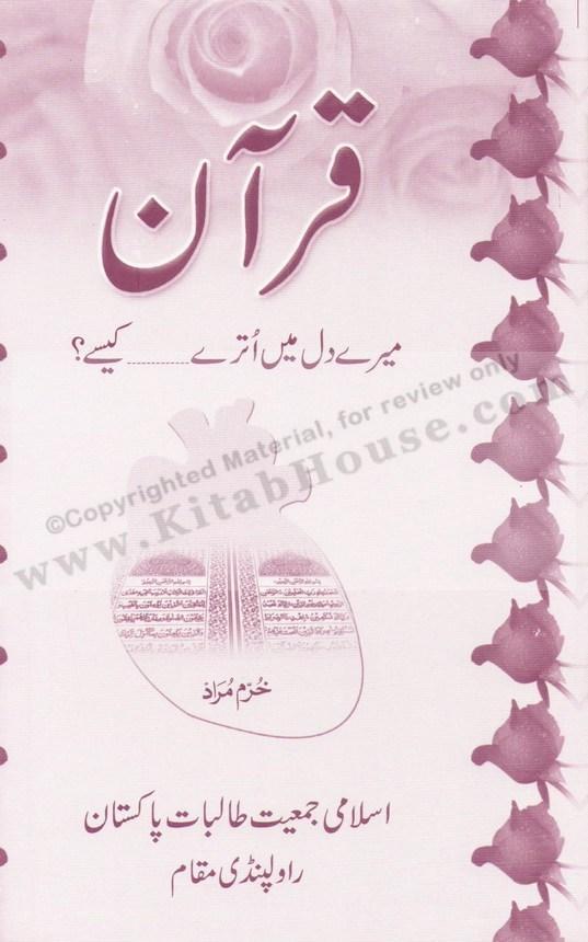 Quran Merey Dil Main Utray … Kaisay? (Urdu Booklet)
