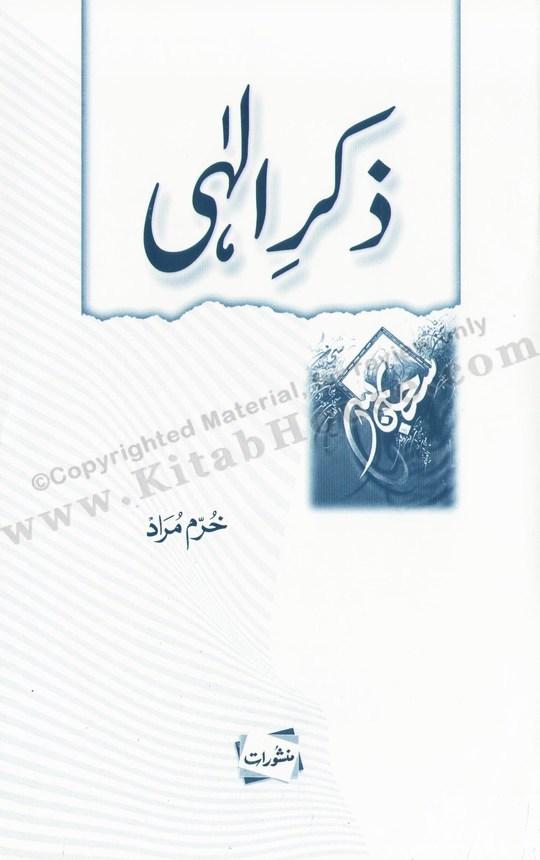 Zikr'e Elahi (Urdu Booklet)