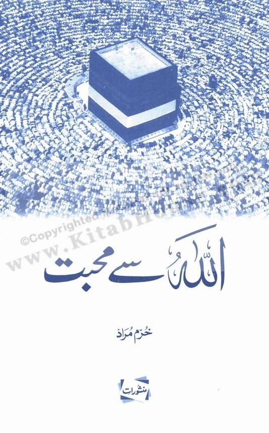 Allah Say Muhabbat (Urdu Booklet)