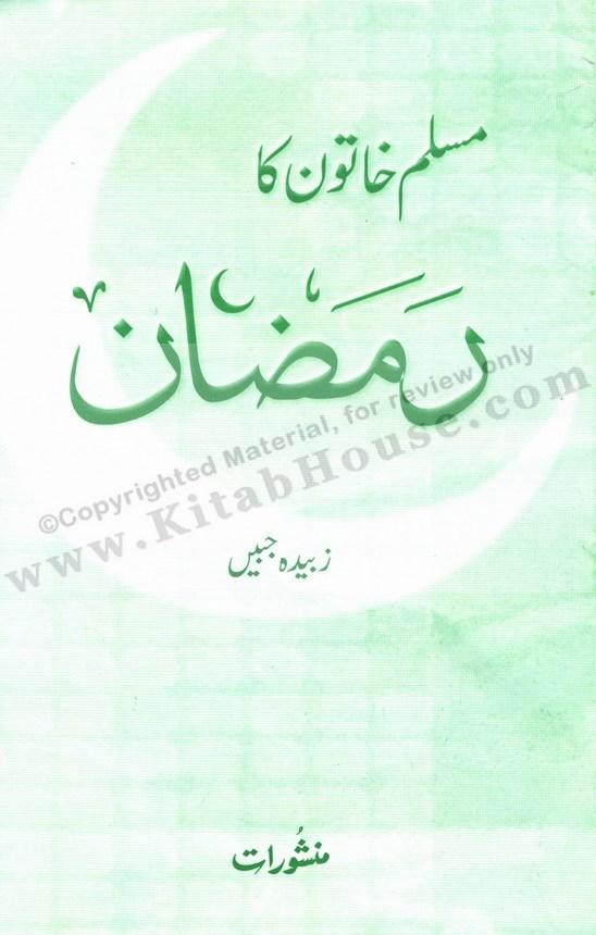 Muslim Khatoon Ka Ramadan (Urdu Booklet)