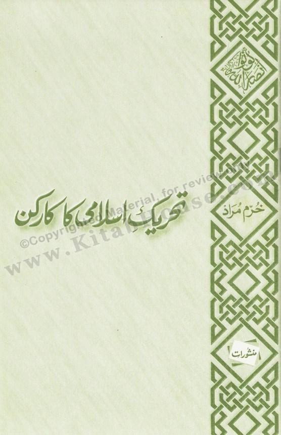 Tehrik-e-Islami Ka Karkun (Urdu Booklet)
