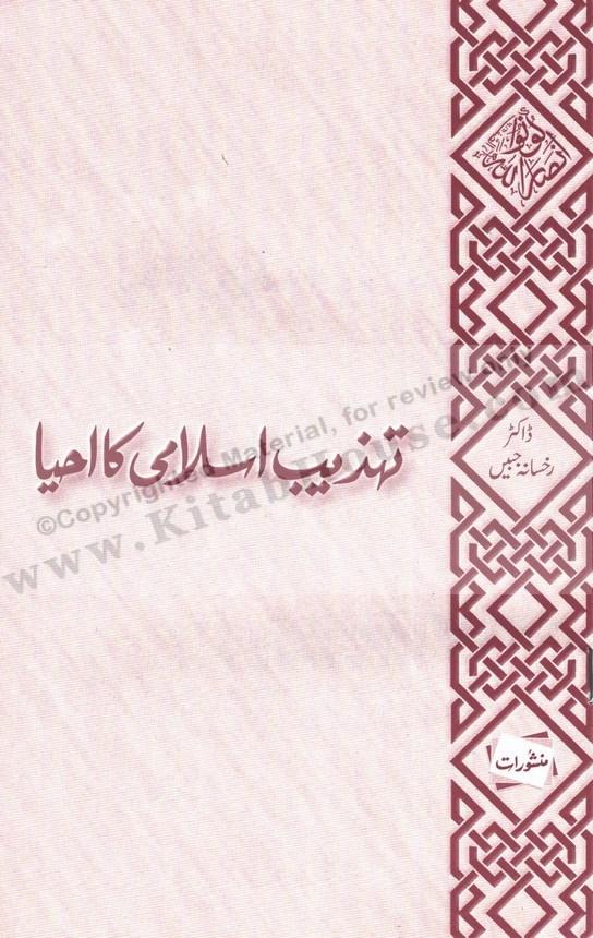 Tehzeeb-e-Islami Ka Ahya (Urdu Booklet)