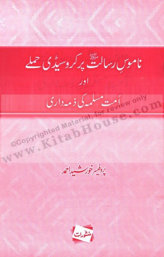 Namos-e-Risalat Per Keroseedi Hamlay (Urdu Booklet)