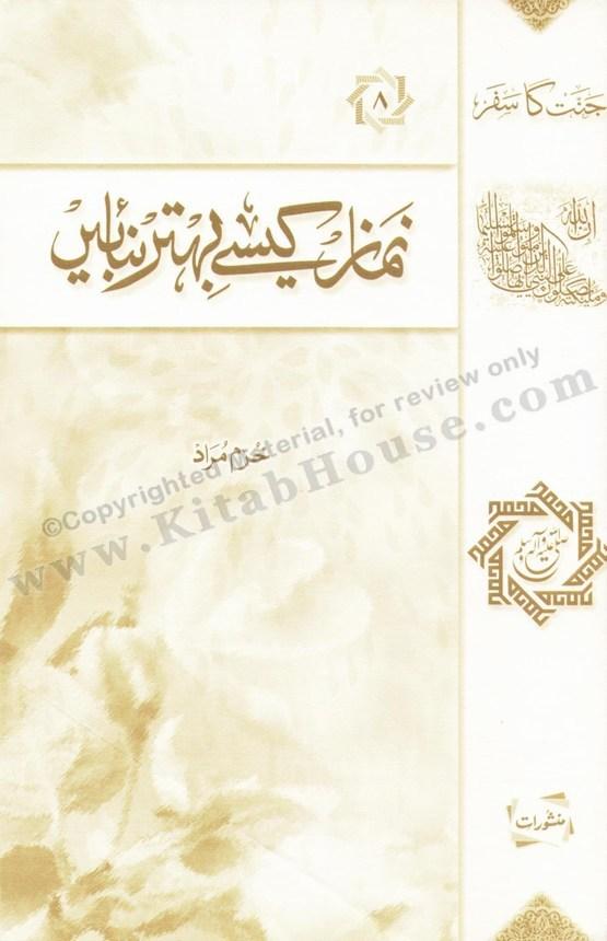 Namaz Kaisay Behtar Banaein (Urdu Booklet)