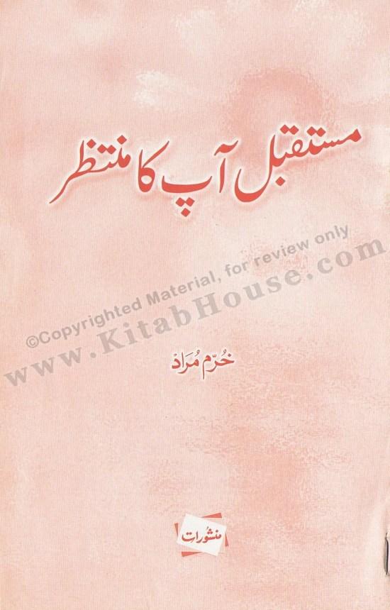 Mustaqbil Aap Ka Muntazir (Urdu Booklet)