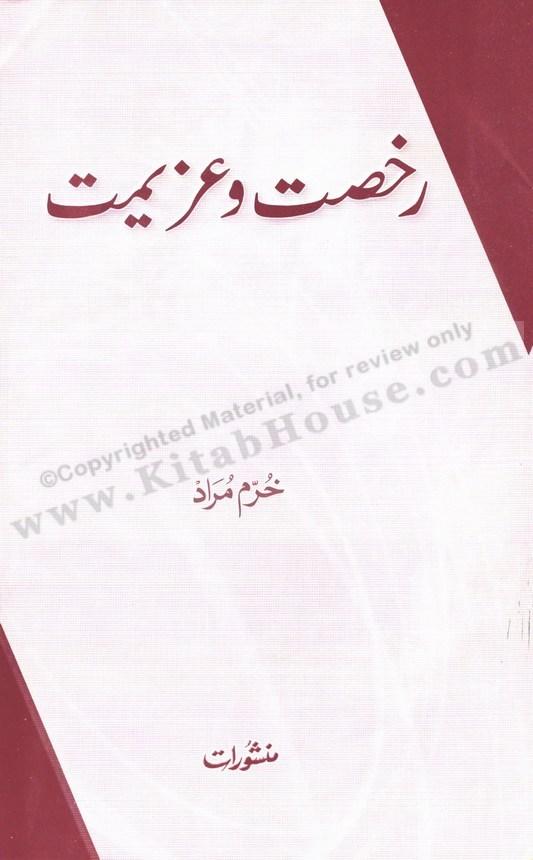 Rukhsat o Azeemat (Urdu Booklet)
