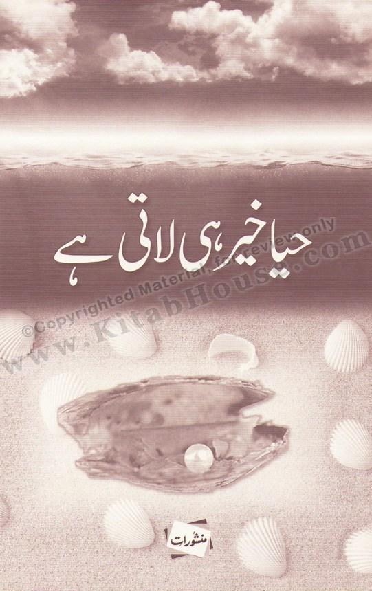 Haya Khair Hi Lati Hay (Urdu Booklet)