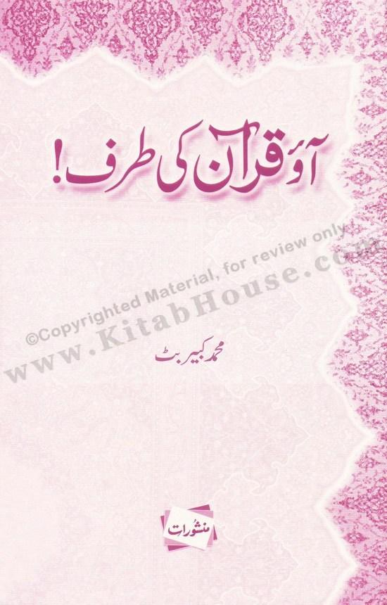 Aao Quran Ki Taraf (Urdu Booklet)