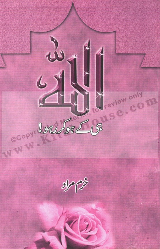 Allah Hi Kay Ho Kar Raho (Urdu Booklet)